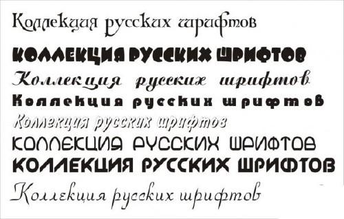 250 красивых русских шрифтов.jpg