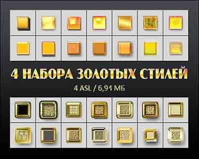 Gold_Styles.jpg