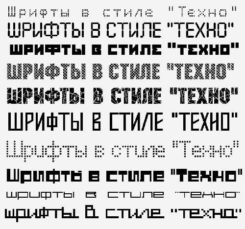 kirillicheskie-shrifty-v-stile-texno-jpg.4855