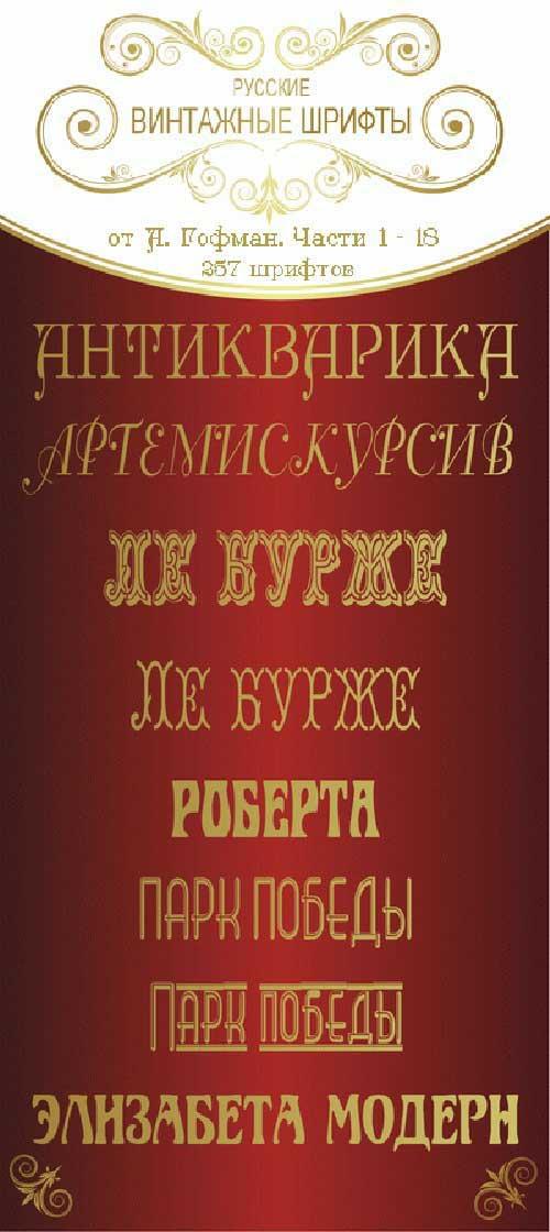 zolotaja-kollekcija-vintazhnyx-shriftov-jpg.4858